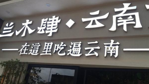 Restaurant Dai Kunming